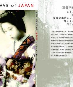 「新シキ良キ日本 狂近未来大正浪漫 狂戯規則」