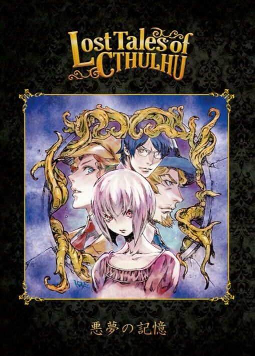 Lost Tales Lost Tales of CTHULHU 『悪夢の記憶』