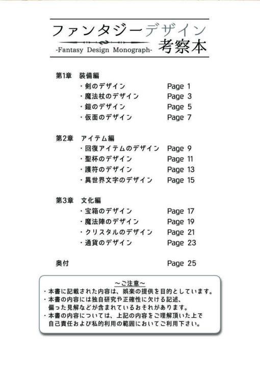 ファンタジーデザイン考察本
