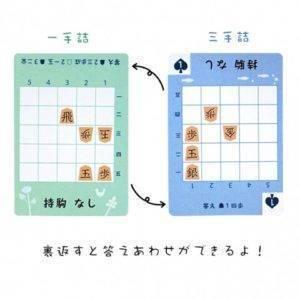 カードde詰将棋