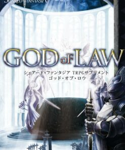 Shared†FantasiaTRPGサプリメント God of Law
