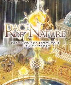 Shared†FantasiaTRPGサプリメント Race of Nature