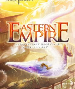 Shared†FantasiaTRPGサプリメント Eastern Empire