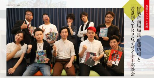 ALL GAMERS 第4号