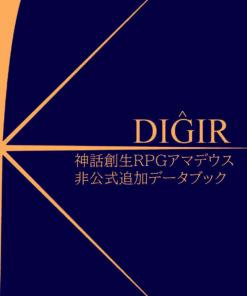 DIGIR