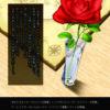 マーダーミステリー「氷の薔薇が溶けるまで」-フロスト イン セルバン-