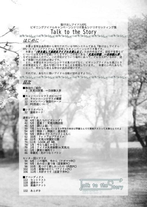 ビギニングアイドル キャンペーンシナリオ集&シナリオセッティング集 Talk to the Story