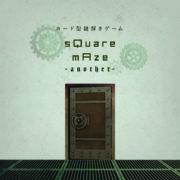 カード型謎解きゲーム sQuare mAze -another-(スクエアメイズアナザー)