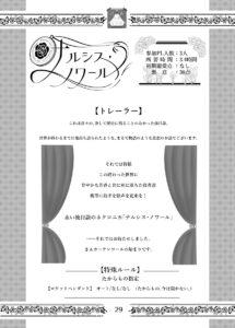 永い後日談のネクロニカシナリオ集『終幕少年友恋譚』